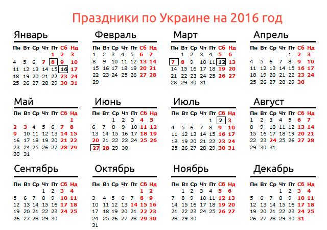 Календарь выходные дни украина