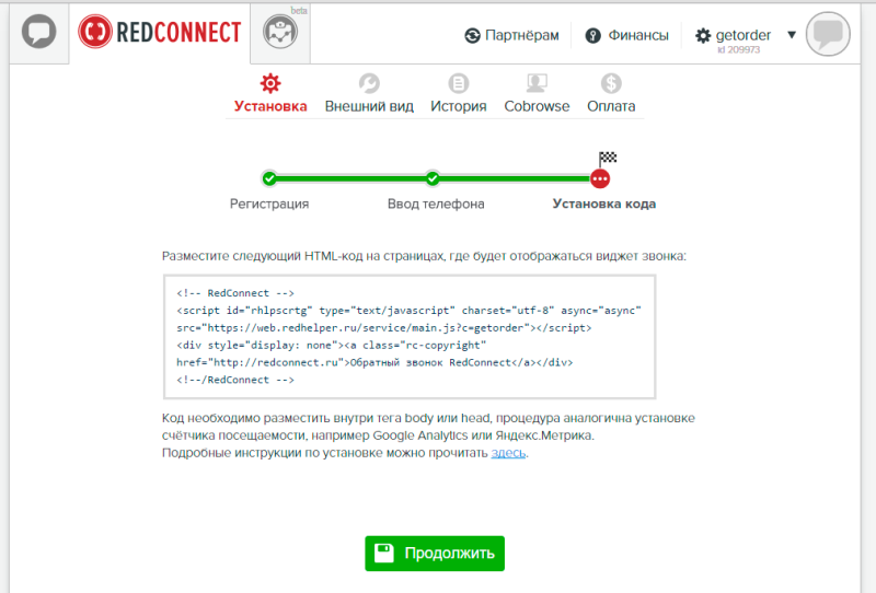 код установки RedConnect - Кол-бек