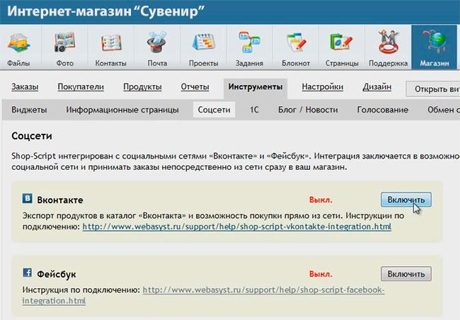 Хостинг для магазина shop-script и других приложений webasyst в украине как разместить сайт в интернете регистрация домена выбор хостинга