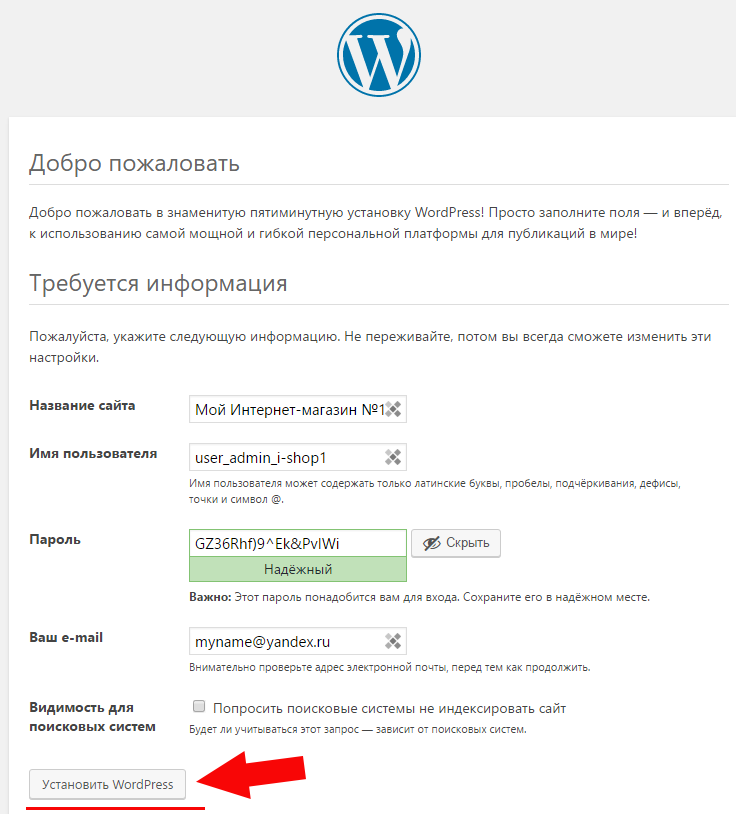 Ввод данных Админа WordPress