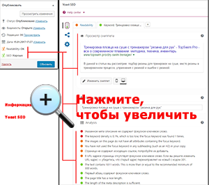 Yoast SEO на страницах и постах WordPress
