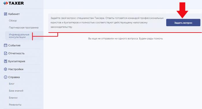 Получить помощь по работе с ФОП онлайн - услуги Таксер