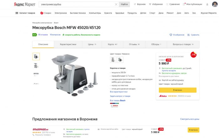 Результаты поиска товаров в Яндекс Маркет