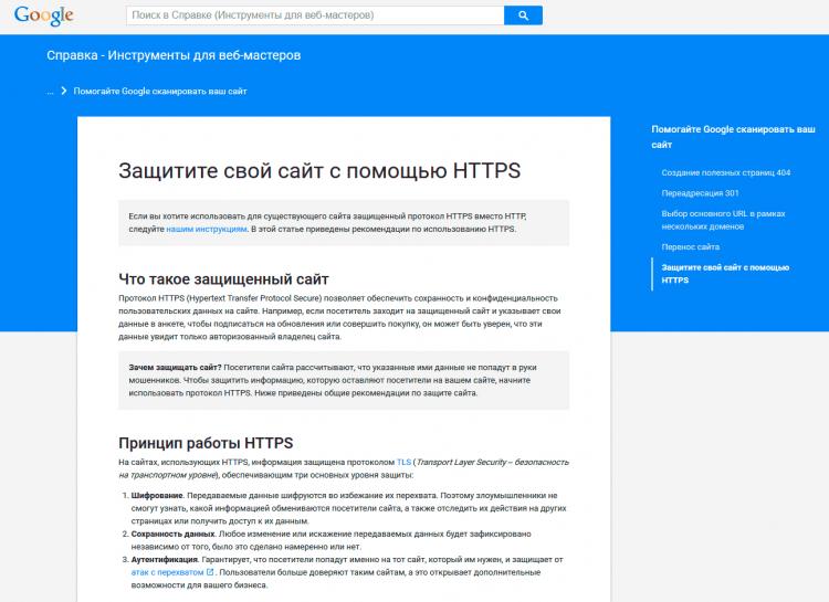 Требования Google к протоколу https