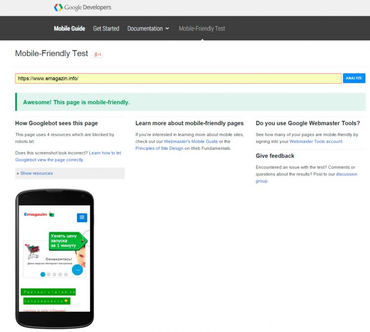 Проверка поддержки мобильных устройств сайта