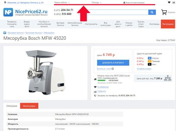 Онлайн магазин без данных про оплату