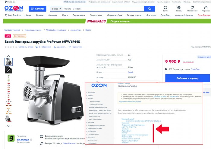 Покупка товаров через Интернет-магазин - Озон