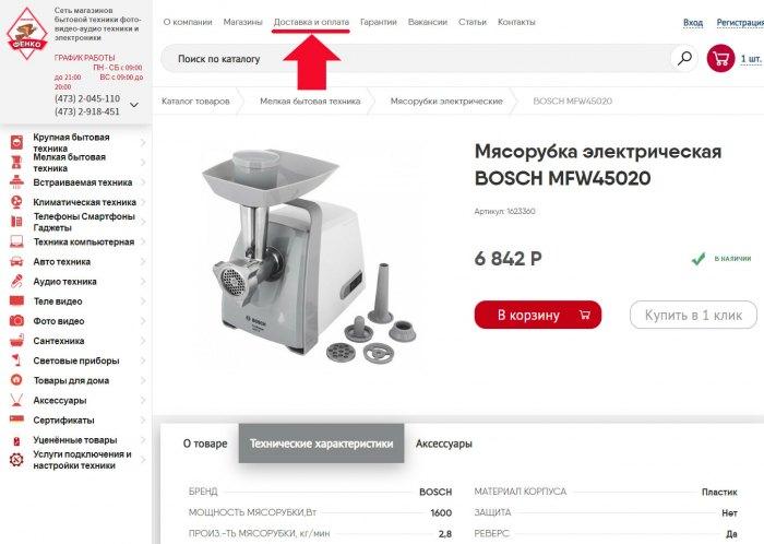 Пример Интернет-магазина в Воронеже - есть контакты