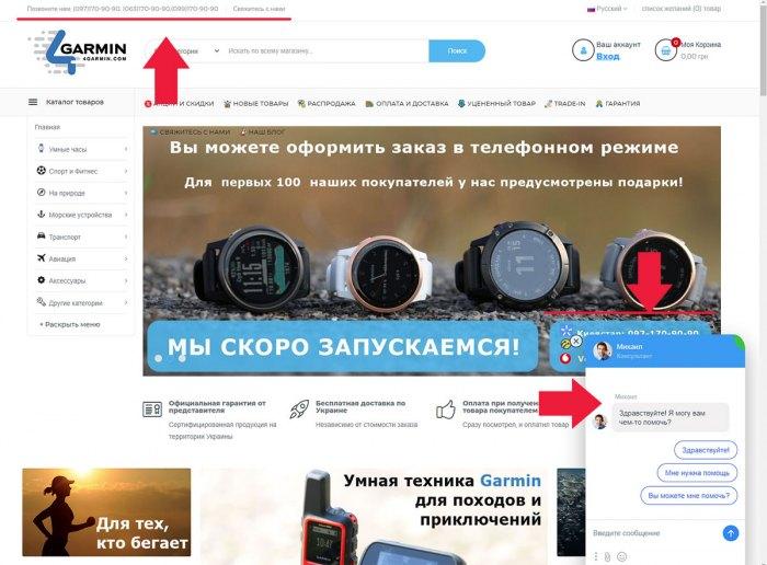 Пример контактов Интернет-магазина  - телефоны и онлайн чат