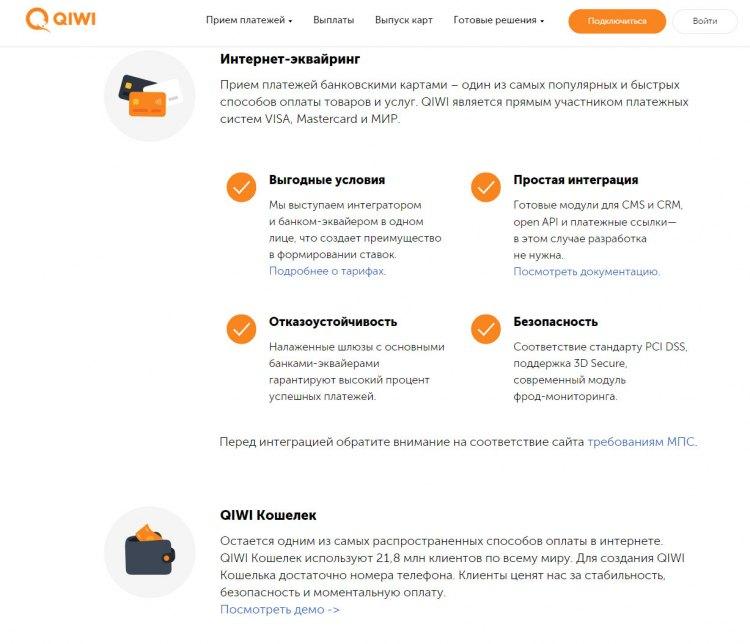Платежная система Qiwi - страница для Интернет-магазинов