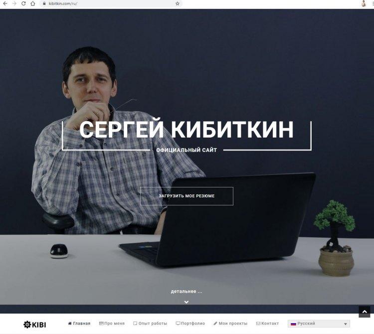 Сайт визитка Сергея Кибиткина  - пример