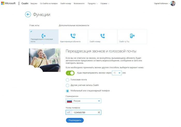 Переадресаця звонков на телефон через Skype
