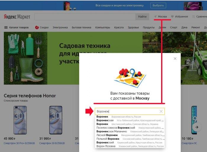 Выбор региона покупки - Яндекс Маркет