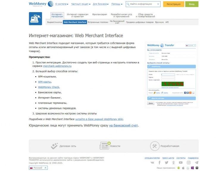 Платежная система Webmoney - страница для Интернет-магазинов