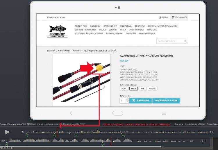 Пример работы ВебВизора Яндекс для анализа мобильных устройств
