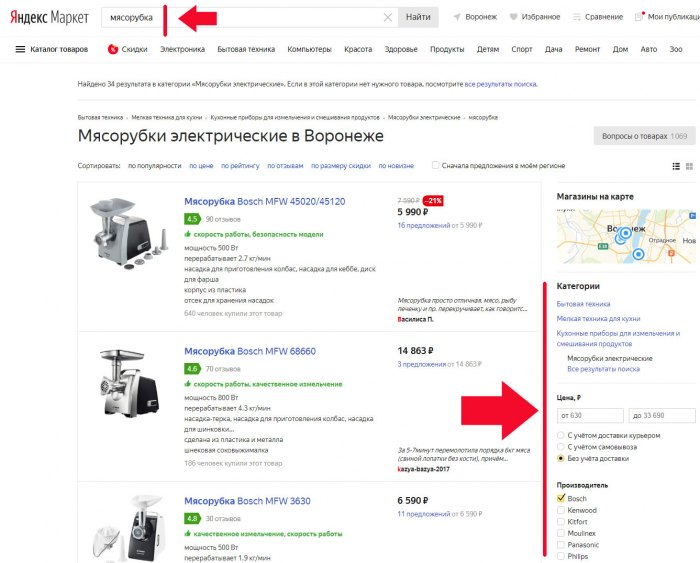 Выбор товаров в каталоге Яндекс Маркет