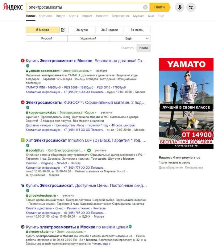 Показ рекламы товара в результатах поиска Yandex