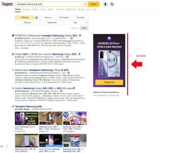 Страница результатов поиска Интернет-магазинов Yandex