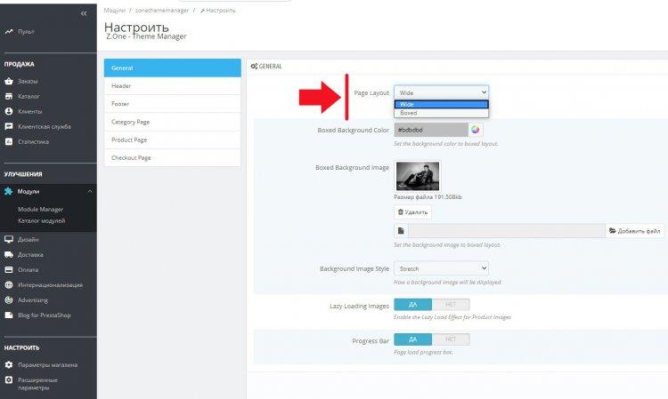 Управление размером страницы Интернет-магазина