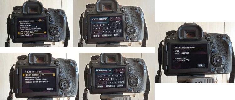 Как настроить информацию EXIF для фото товара