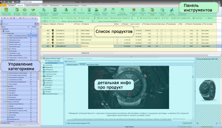 Зоны управления в программе PrestaShop Store Manager