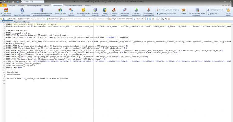Расширенный SQL редактор в Стор Менеджере для Престашоп