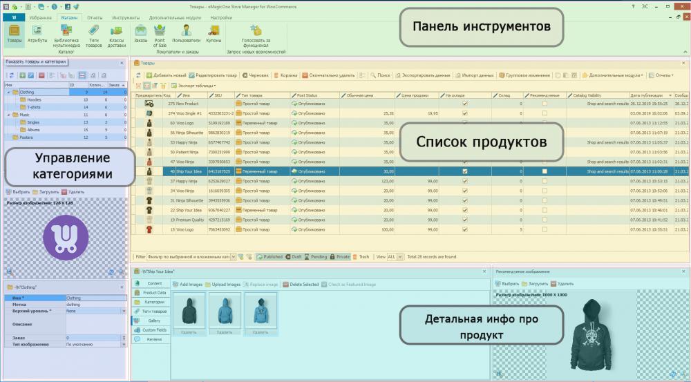 главное окно программы для управления Интернет-магазинов WooCommerce