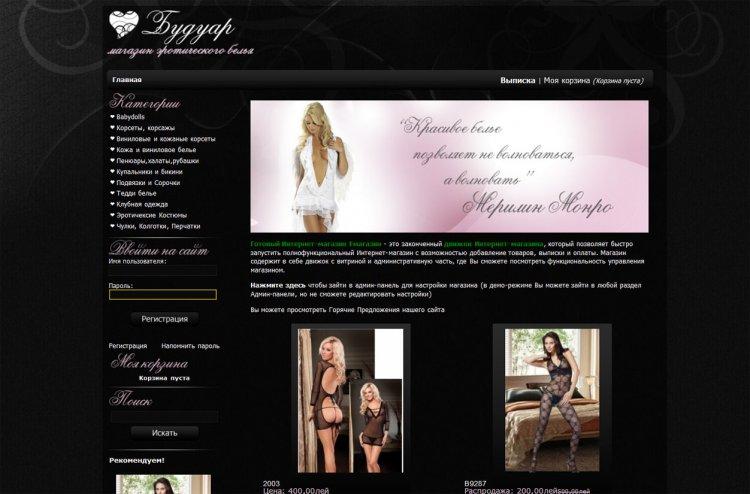 Интернет-магазин эротичного белья