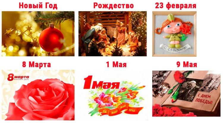 Список Праздников для Интернет-магазина