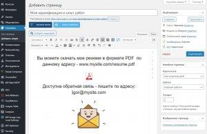 Система визуального управления текстом и меню