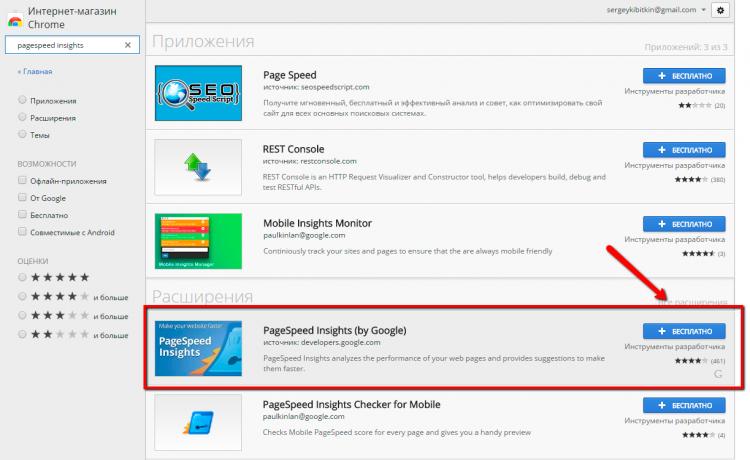 Установка Плагина Google PageSpeed