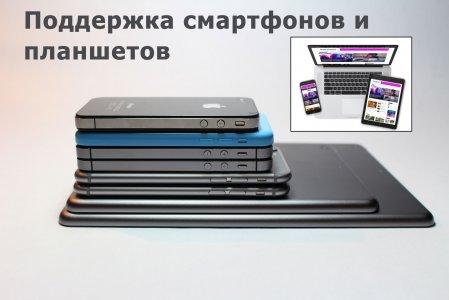 Поддержка смартфонов и планшетов - сайт визитка
