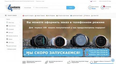 Интернет-магазин 4Garmin.com
