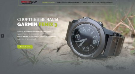 Сайт-визитка для часов Garmin Fenix 3