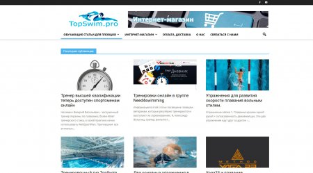 Сайт-магазин TopSwim.pro