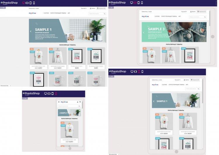 Примеры верстки готового Интернет-магазина для разных устройств