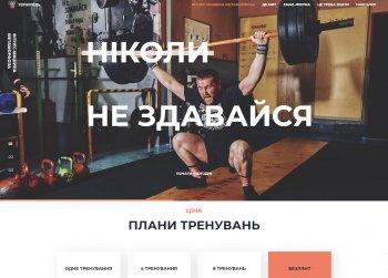 Сайт визитка для спорт клуба