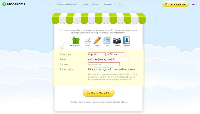 Страница регистрации Shop-Script
