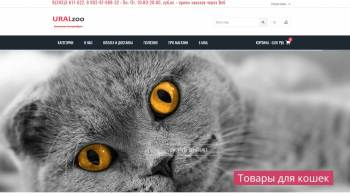 Интернет-магазин зоотоваров Уралзоо - сейчас