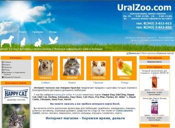 Интернет-магазин зоотоваров Уралзоо - первая версия