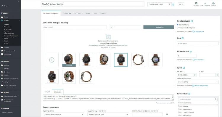 Редактирование товара в админ-панели Интернет-магазина