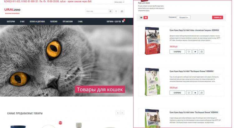 Готовый Интернет-магазин по продаже кормов для собак и кошек