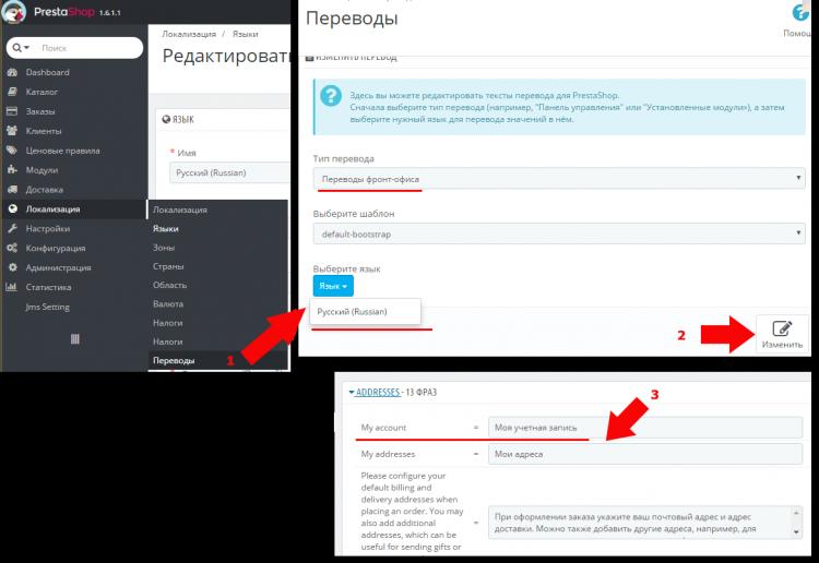 Установка темы на платформу PrestaShop