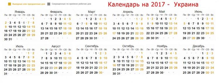 Календарь праздников по Украине на 2017 год
