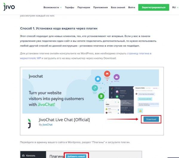 Инструкция как установить онлайн чат поддержки на сайт
