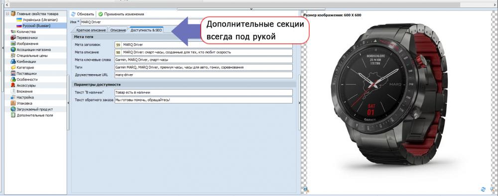 Выбор закладок при редактировании товара в PrestaShop