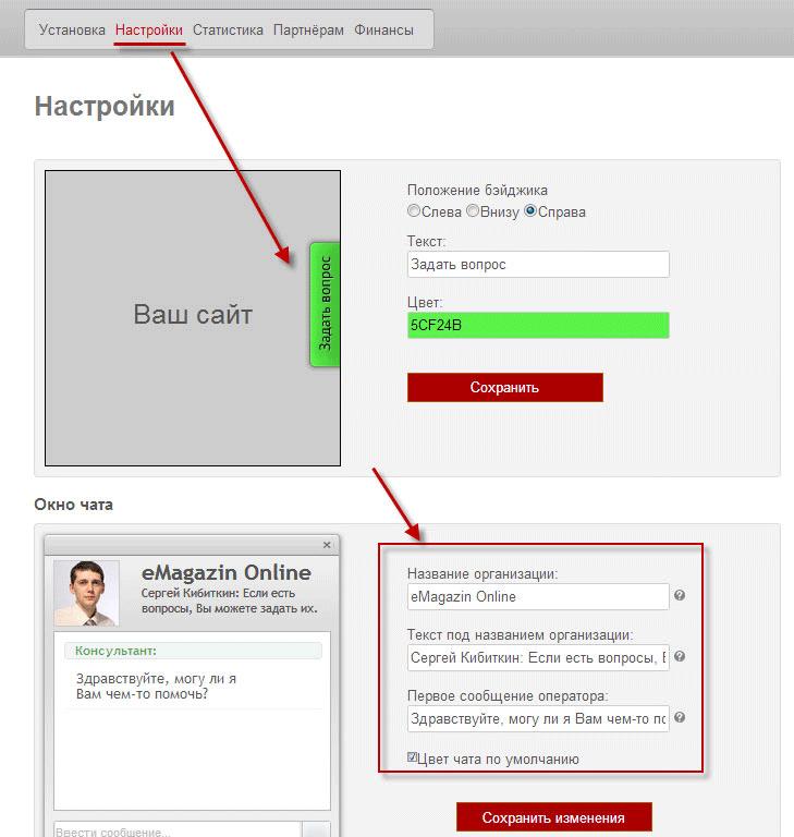 Шаг 4 - как установить онлайн консультант для сайта и магазина