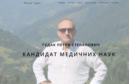 Сайт визитка доктора