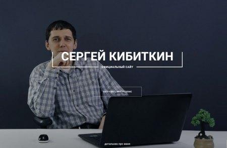 Сайт визитка портфолио - список работ Сергей Кибиткин