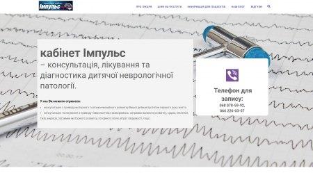 ЕЕГ Импульс - сайт-визитка доктора ЭЭГ диагностика